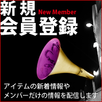 会員登録 アイテムの新着情報やメンバーだけの情報を配信します