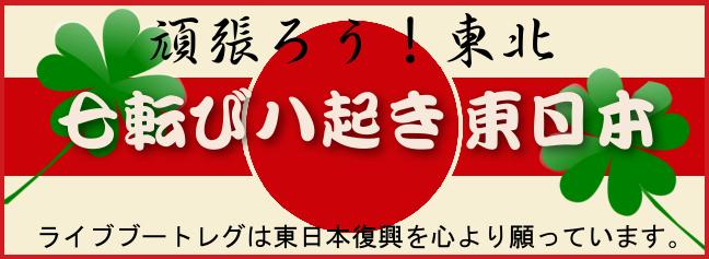 コレクターズCD Webショップ ライブブートレグは、東日本復興を応援しています。